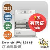 日本代購 Dainichi FW3218S 煤油電暖爐 適用12坪以下 冬季必備 溫暖 烤爐 安全裝置自動熄火