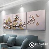 壁畫 客廳裝飾畫現代簡約掛畫3d立體壁畫浮雕三聯畫歐式沙發背景墻畫