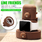 King*Shop~LINE FRIENDS二合一矽膠底座iPhone支架Airpods充電器Apple Watch