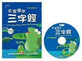 幼福4037-7 大家來學三字經(彩色精裝書+CD) 479631 好娃娃