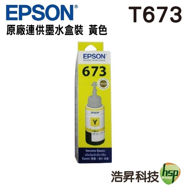EPSON T673 T6734 T673400 黃色 原廠填充墨水 盒裝 適用L800 L805 L1800