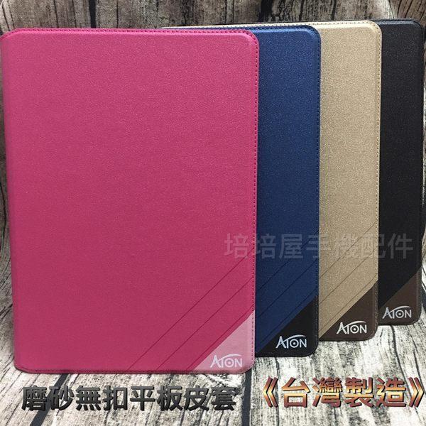 三星 Tab S2 9.7 (SM-T813/T813)《Aton質感系磨砂無扣側掀側翻平板皮套》平板套保護套保護殼 內軟套