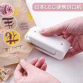 日本迷你便攜封口機小型家用塑料袋封口器零食手壓式電熱密封器開學季,88折下殺