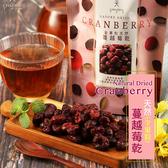 【茶鼎天】天然特級蔓越莓乾~全果粒蔓越莓製成~ 5包免運組(180g/包)