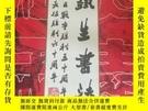 二手書博民逛書店罕見胡鐵生書法帖Y389573 出版1995