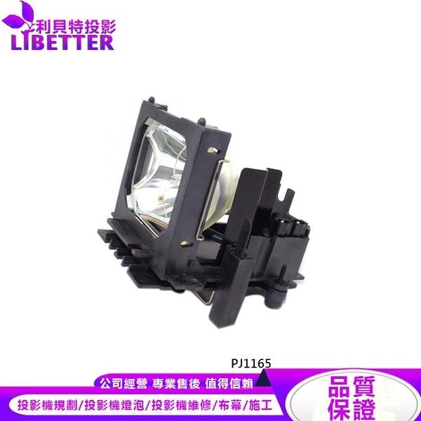VIEWSONIC DT00591 原廠投影機燈泡 For PJ1165