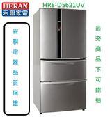 HERAN 禾聯 四門冰箱 560公升 HRE-D5621UV下單前先確認是否有貨