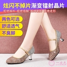 摩登舞鞋女式成人中跟舞蹈鞋軟底交誼廣場舞女鞋國標拉丁跳舞鞋子