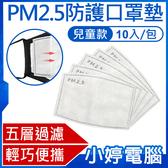 【3期零利率】全新 PM2.5防護口罩墊 兒童款 10入/包 可隔絕霧霾/灰塵/沙塵/花粉 五層過濾 熔噴布