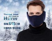 冬季口罩冬季口罩男女保暖防寒護耳冬季時尚騎行全包面罩冬  提拉米蘇