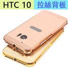 鏡面 拉絲背板 HTC ONE M10 手機套 電鍍 金屬邊框 5.2吋 邊框+後蓋 M10 保護殼  HTC 10 手機殼