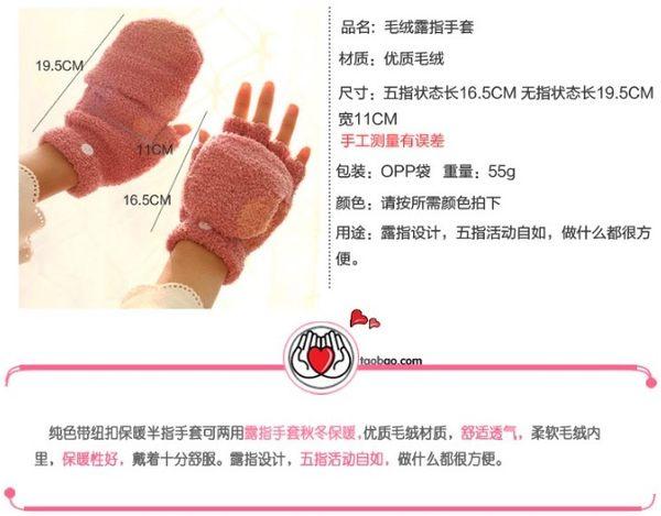 [協貿國際]  韓國可愛多功能半指翻蓋保暖手套 (4個價)