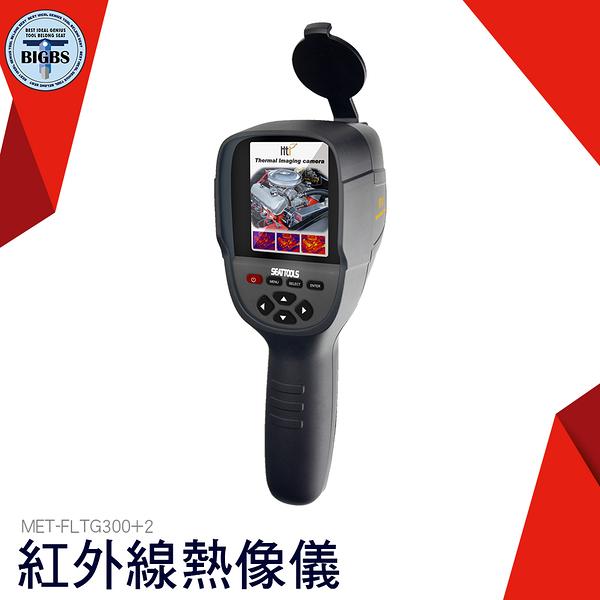 利器五金 紅外線熱像儀 FLTG300+2 -20~300度 熱像儀 溫度槍 熱成像儀