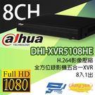 高雄/台南/屏東監視器 DHI-XVR5108HE H.264 8路全方位錄影機五合一XVR 大華dahua 主機