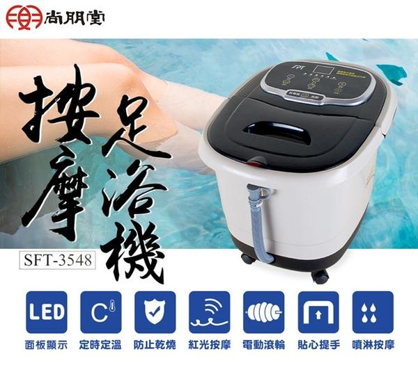 尚朋堂按摩足浴機SFT-3548