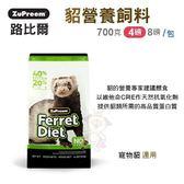 *KING WANG*路比爾《貂營養飼料17-ZP-0201》4磅/包 寵物貂適用