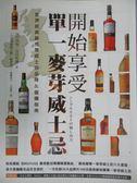 【書寶二手書T1/餐飲_QNW】開始享受單一麥芽威士忌:世界經典蘇格蘭威士忌品味..._田中四海