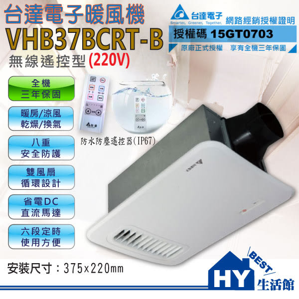 台達電子 VHB37BCRT-B (220V) 多功能循環涼暖風扇 (無線遙控型) 暖風機 乾燥機 三年保固 -《HY生活館》