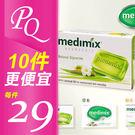 《十件組》MEDIMIX 印度綠寶石皇室藥草浴 美肌皂125g 【PQ 美妝】AAA NPRO