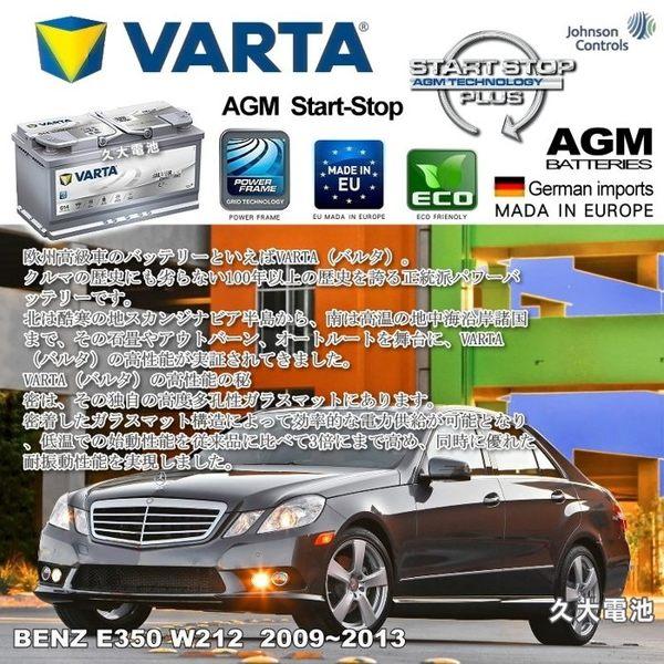 ✚久大電池❚ 德國進口 VARTA G14 AGM 95Ah 賓士 BENZ E350 W212 2009~2013