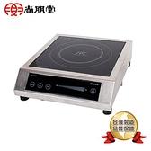 尚朋堂 商業用變頻電磁爐SR-3630T