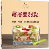 層層疊甜點:輕鬆做˙大口吃,日本療癒系鏟式蛋糕食譜【城邦讀書花園】