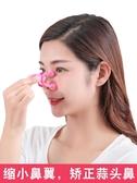 鼻子增高器縮小鼻翼鼻子變小神器大鼻頭高鼻梁瘦鼻美鼻神器美鼻夾