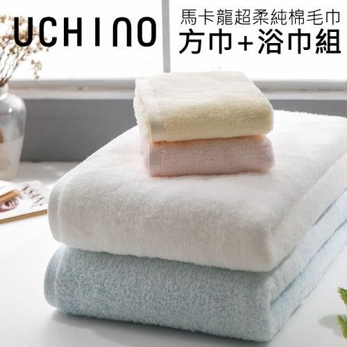 UCHINO 馬卡龍超柔毛巾組 (方+浴巾) 純棉 無撚紗 柔軟 吸水 快乾 親膚