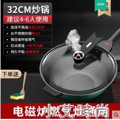 麥飯石微壓不粘鍋炒鍋家用電磁爐平底鍋炒菜鍋煤氣灶專用燃氣適用 NMS小艾新品
