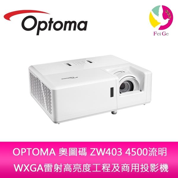 分期0利率 OPTOMA 奧圖碼 ZW403 4500流明 WXGA雷射高亮度工程及商用投影機 公司貨 保固5年
