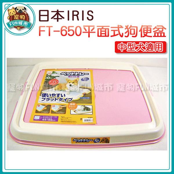 寵物FUN城市│日本IRIS FT-650 平面式狗便盆【M號 中尺寸】(中型犬適用 尿盤 尿盆 狗廁所)