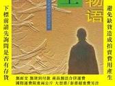 二手書博民逛書店罕見人生物語Y12916 姜英明 中國文聯 ISBN:97875