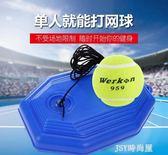 網球 訓練器帶線 初學者網球拍練習器帶繩單人回彈套裝 帶線網球QM   JSY時尚屋
