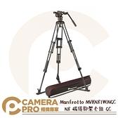 ◎相機專家◎ 限時促銷 Manfrotto MVKN8TWINGC N8 碳纖腳架套組 GC 三腳架 含雲台 公司貨