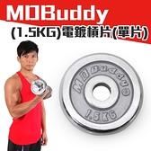 MDBuddy 單片電鍍槓片 1.5KG(啞鈴 健身 重量訓練 ≡排汗專家≡