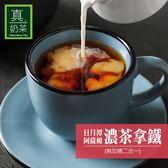 真奶茶 日月潭阿薩姆濃茶拿鐵無糖款(10包/盒)