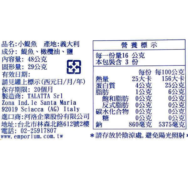 義大利【TALATTA】皇廚鯷魚罐 48g(賞味期限:2019.06.30)