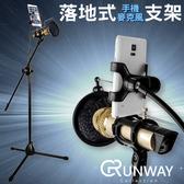 【現貨】落地式麥克風 手機支架 手機直播固定夾 防噴 防震 K歌組合架 iPhone 7