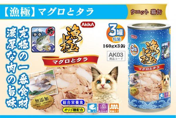 【寵物王國】日本AkikiA漁極無穀貓罐-AK03吞拿魚(鮪魚)加銀鱈魚160g x3罐入