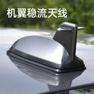 汽車鯊魚鰭 汽車鯊魚鰭天線通用型帶加強信號收音功能車頂改裝天線裝飾配件用
