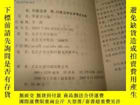 二手書博民逛書店全國高等教育自學考試指定教材罕見法律專業 行政法學Y25254