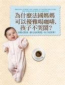 (二手書)為什麼法國媽媽可以優雅喝咖啡,孩子不哭鬧?:法國式教養,讓父母好輕鬆..