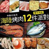 【屏聚美食】9/5-9/12出貨-中秋烤肉海陸12件派對(約6-7人)-無牛肉