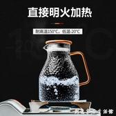 冷水壺玻璃水壺家用耐高溫開水杯大容量涼茶壺套裝涼水壺 雙十一全館免運