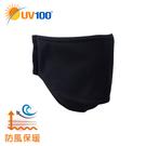 UV100 防曬 抗UV 防風保暖透氣口...