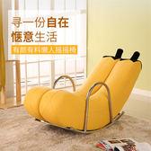 單人懶人沙發香蕉躺椅搖椅搖搖椅個性可愛臥室現代小戶型沙發 萌萌小寵DF