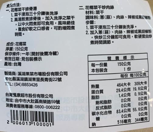 楓康花椰菜乾150g
