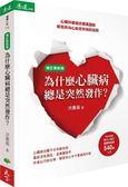 (二手書)為什麼心臟病總是突然發作?:心臟科權威洪惠風醫師解答所有心血管疾病..