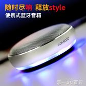 無線藍牙音箱創意手機便攜式桌面小音箱個性戶外重低音炮藍牙音響【帝一3C旗艦】