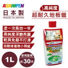 日本Asahipen環保型超耐久水性修復地板蠟1000ml